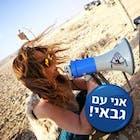 Yael Enoch Maoz