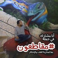 Adil El Msieh