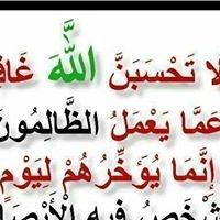 Seif Al-Islam